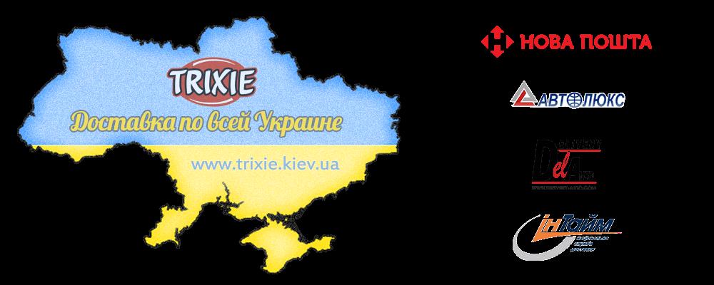Доставка продукции Trixie по Украине и Киеву