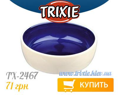лучшие зоо-товары TRIXIE в Киеве - Миска керамическая для кошки TRIXIE - с синим дном