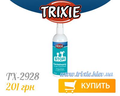 Trixie цена и качество на высоте! - Отпугивающий спрей TRIXIE