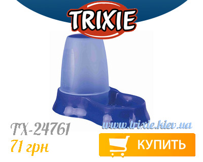лучшие зоотовары TRIXIE в Украине - Кормушка-поилка для собак TRIXIE (Обьем: 0,6л)