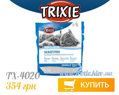 Трикси - это качественные зоотовары! - Песок для котов TRIXIE - FreshnEasy (Вес: 8л)