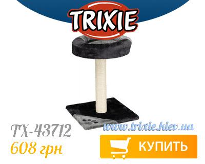 Trixie - немецкое качество достойное вашего питомца - Домик для кошки TRIXIE - Tarifa
